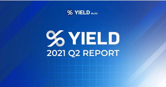 YIELD App Q2 報告:用戶數量翻倍,資管規模自三月底翻了三倍!