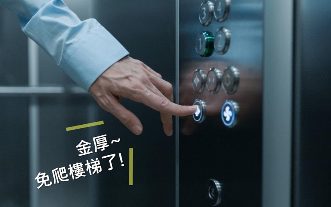 「新北高齡友善換居-樓梯換電梯方案」開放申請啦