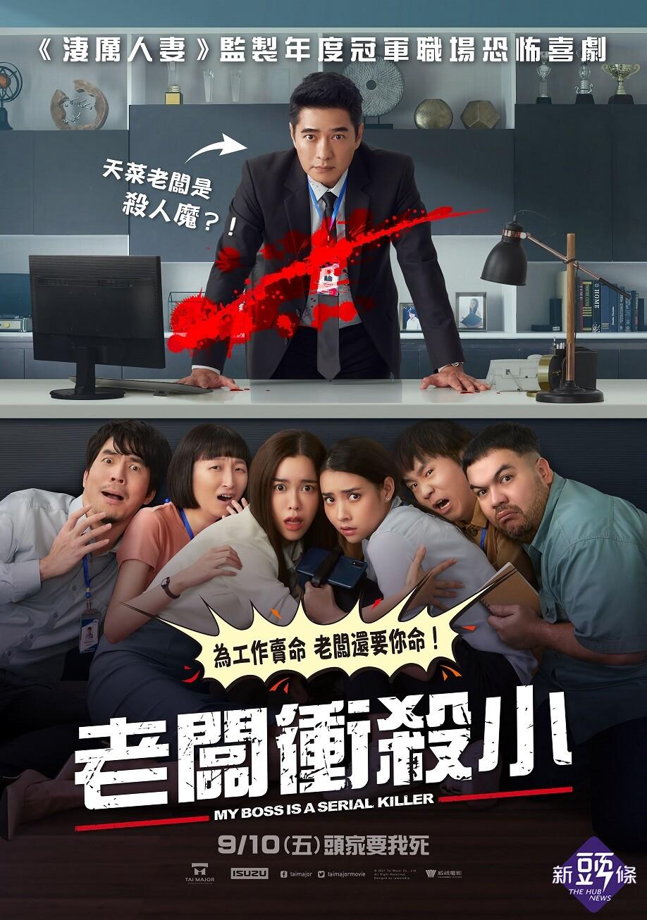 2021泰國最強「職場黑色喜劇」!上班族必看,社畜們更不能錯過的舒壓電影!