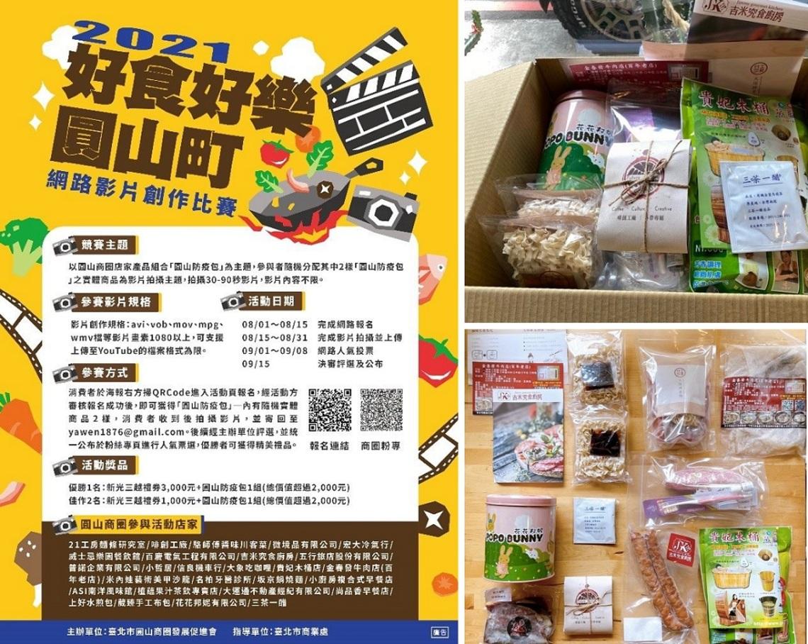 圓山商圈「好食好樂圓山町」推出聯名防疫包  創意影片比賽8/1起正式開跑