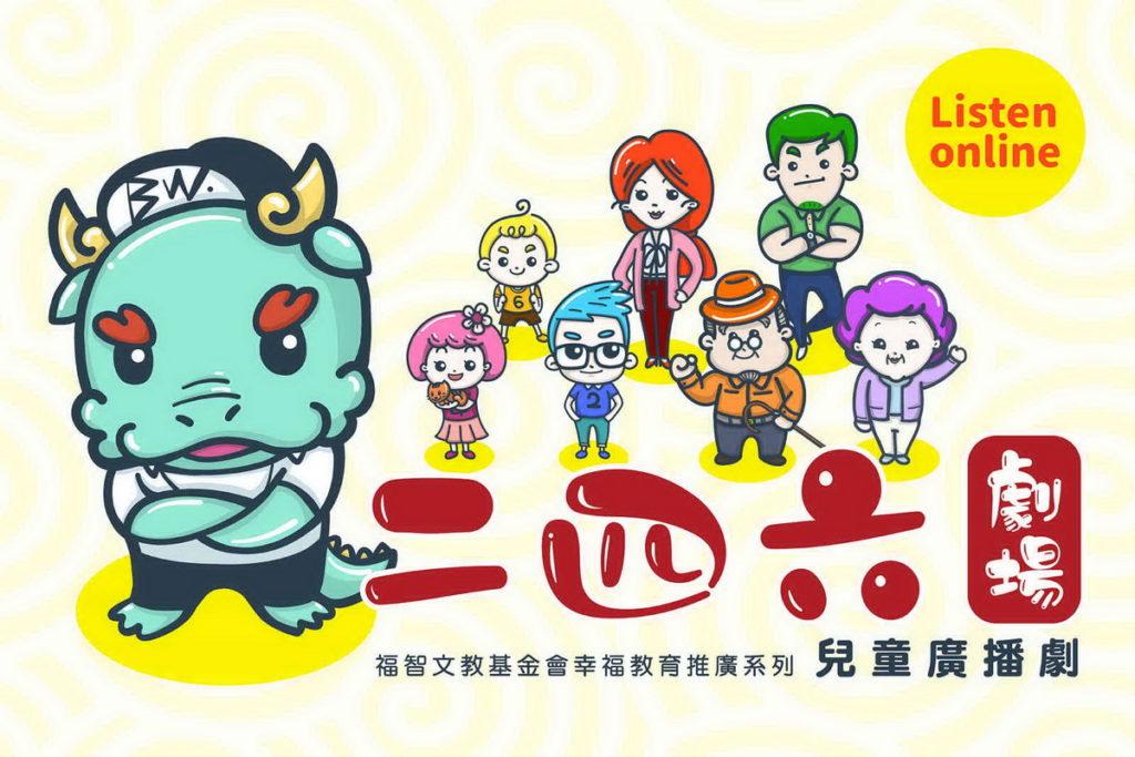 福智文教基金會推出幸福兒童廣播劇「二四六劇場」 引導孩子在生活中涵養聖賢智慧