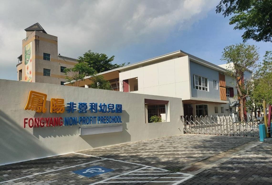 「彩鳳朝陽」高雄鳳陽非營利幼兒園     輕鬆活潑的綠建築幼兒園