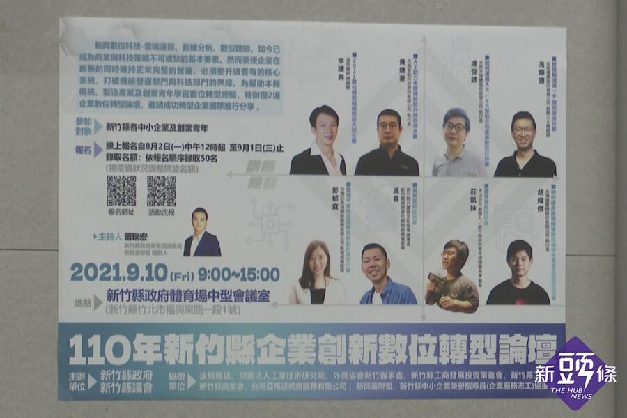 助企業數位轉型  竹縣論壇邀業界大咖開講
