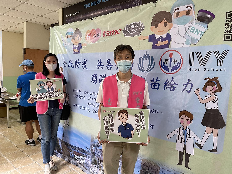 常春藤中學家長會長陳家輝(右)與徐碧琴(左)夫妻二人到校擔任志工,特地到場關心並感謝醫護人員付出,並在打卡牆前舉手牌合影。