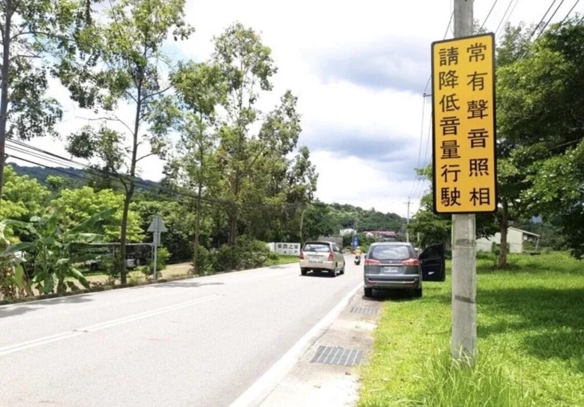 台南科技照相取締車輛噪音