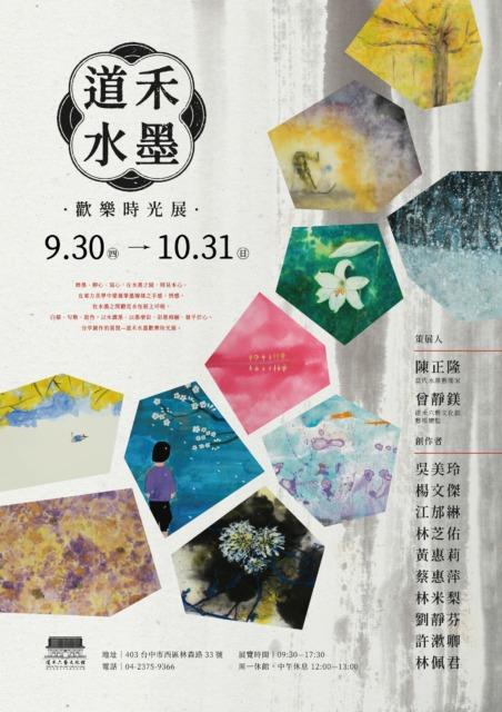 當代水墨藝術家陳正隆指導 《道禾水墨•歡樂時光展》展出10位創作者畫作