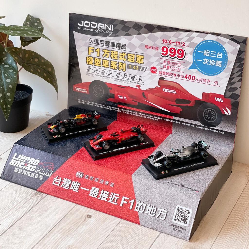 7-ELEVEN在10月6日上午11點起推出賽車迷必收的久達尼JODANI「F1方程式冠軍模型車系列」精品