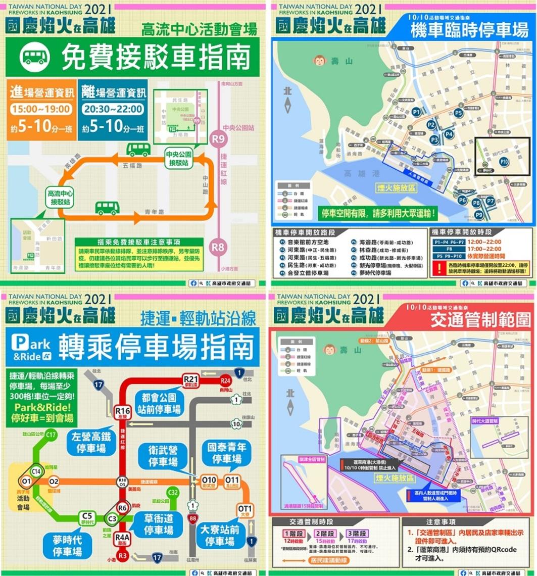 2021年國慶焰火 高雄三階段交通管制 且不提供停車位