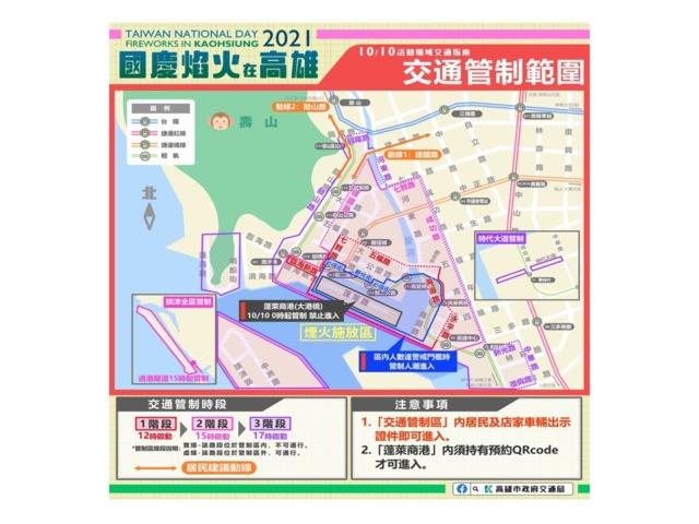2021年國慶焰火三階段交通管制 搭乘公共運輸輕鬆賞焰火
