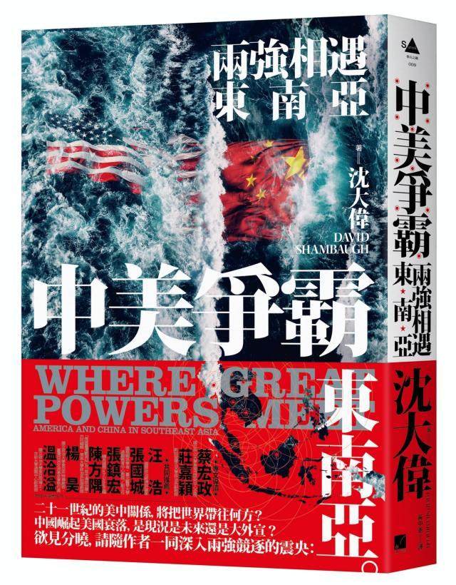 中美關係已經回不去了:《中美爭霸:兩強相遇東南亞》書評