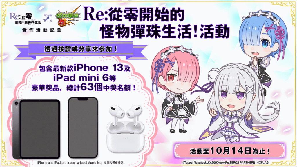 報名「Re從零開始的怪物彈珠生活!活動」就有機會帶走iPhone 13等豪華獎品