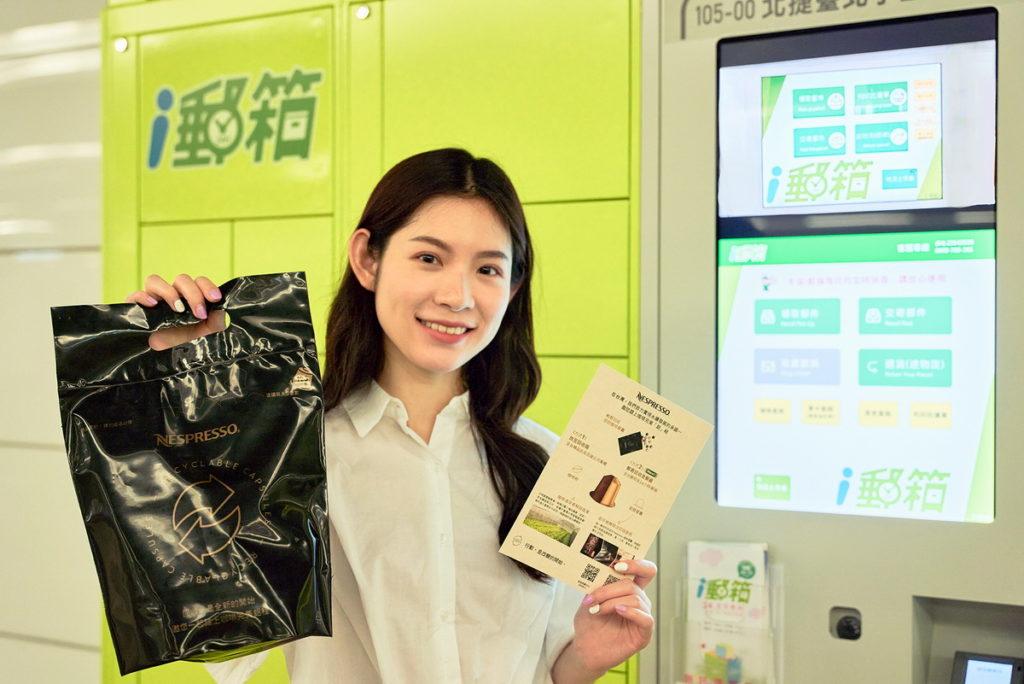 環境永續──雀巢承諾2050年實現淨零碳排。旗下品牌Nespresso結盟在地產學單位建置完整「膠囊回收系統」,甚至開啟咖啡渣全物利用探索、助力台灣有機農業發展,打造台灣在地的咖啡循環經濟。