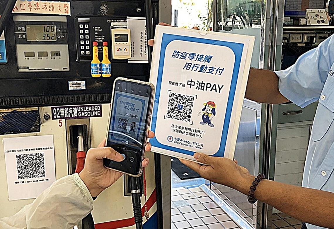 「中油Pay慶百萬、挺振興抽油金」抽獎活動8日開跑   加油金總額達兩百萬元