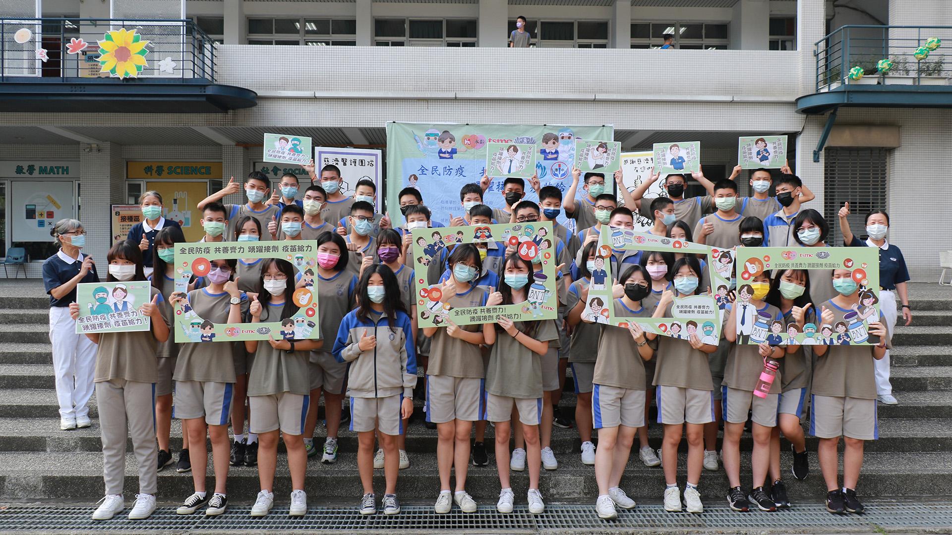 弘文中學國中部同學接種疫苗前合照。