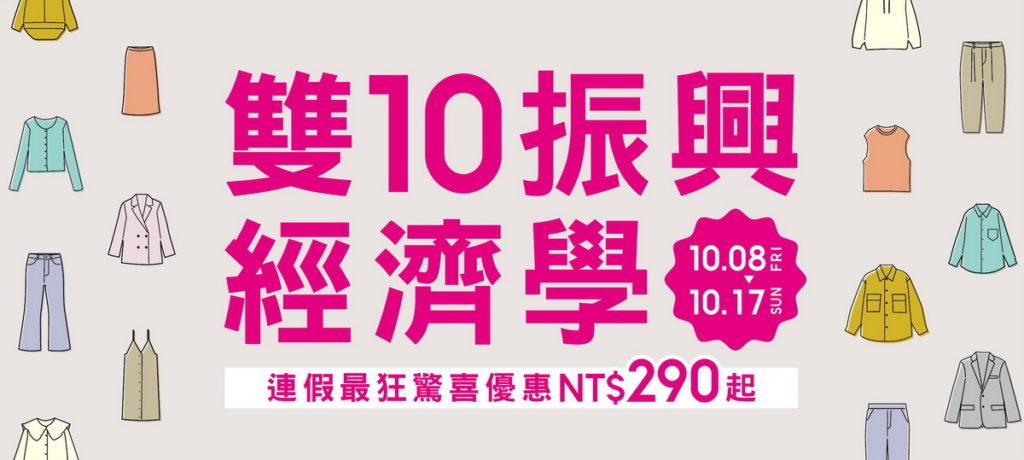 GU於10月8日至10月17日推出「雙10振興經濟學」,多款秋冬單品限時振興價$290元起。