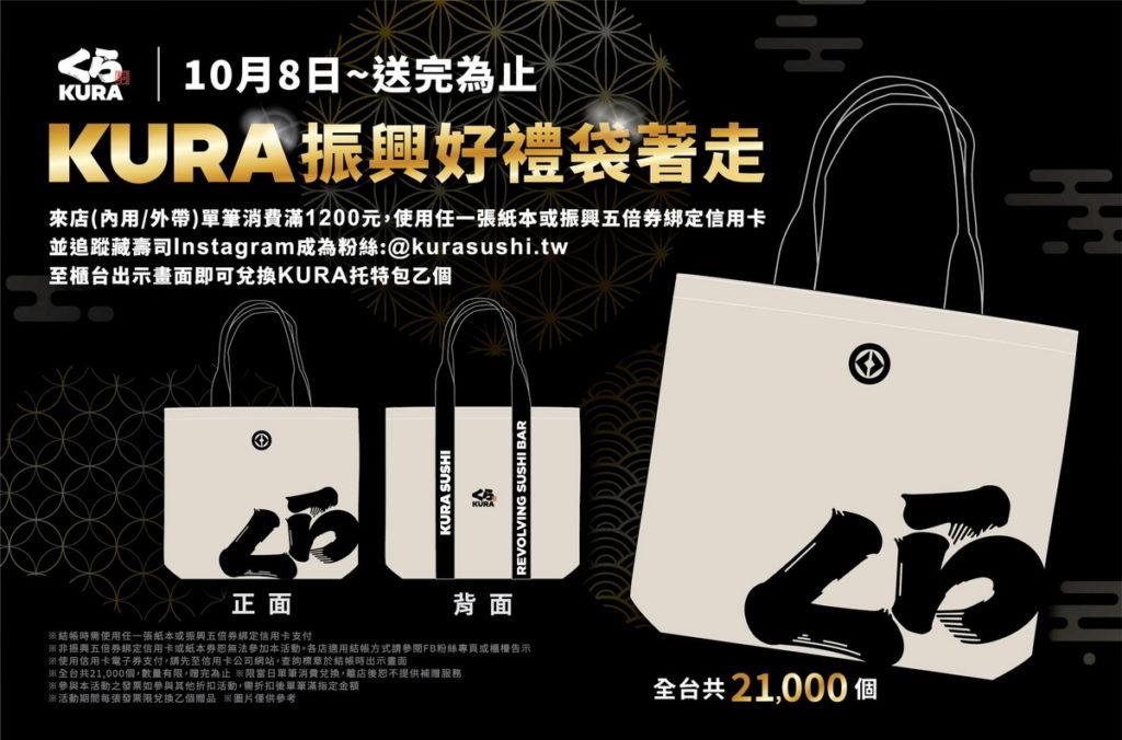 藏壽司宣布於10月8日起,搭配五倍券推出限時滿額贈「KURA托特包」活動。