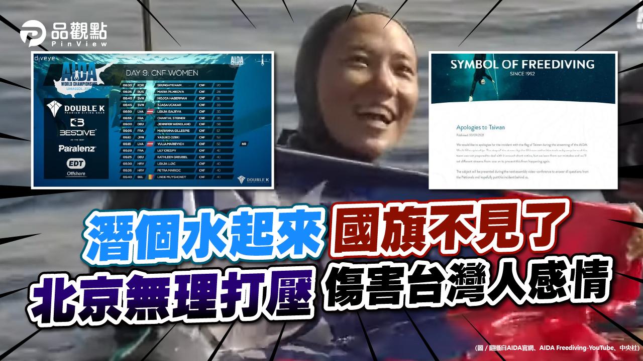 品觀點 AIDA的10個參賽國「撤國旗」力挺台灣 主辦單位道歉 國際