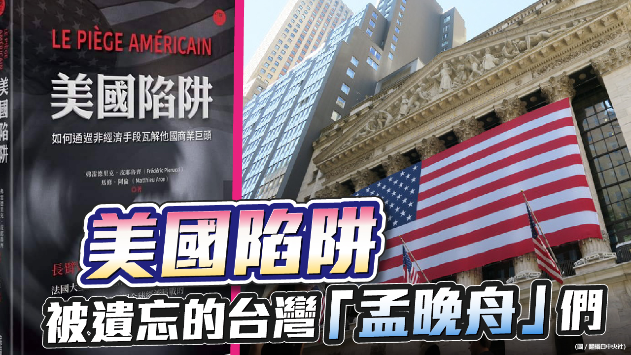 品觀點 美國慣用司法搞垮他國企業 國際