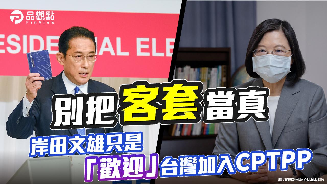 品觀點│同是自貿談判 日本不敢逼中韓吃核食│國際