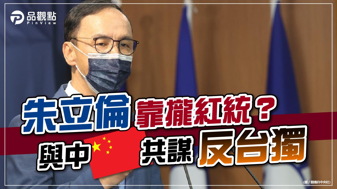 品觀點|朱辦發言人:國民黨與美中一起反對台獨「只是剛好而已」|兩岸