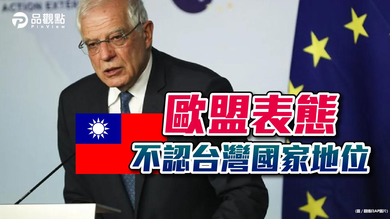品觀點|歐中外長戰略對話!歐盟:不會與台灣開展「官方」交往|國際