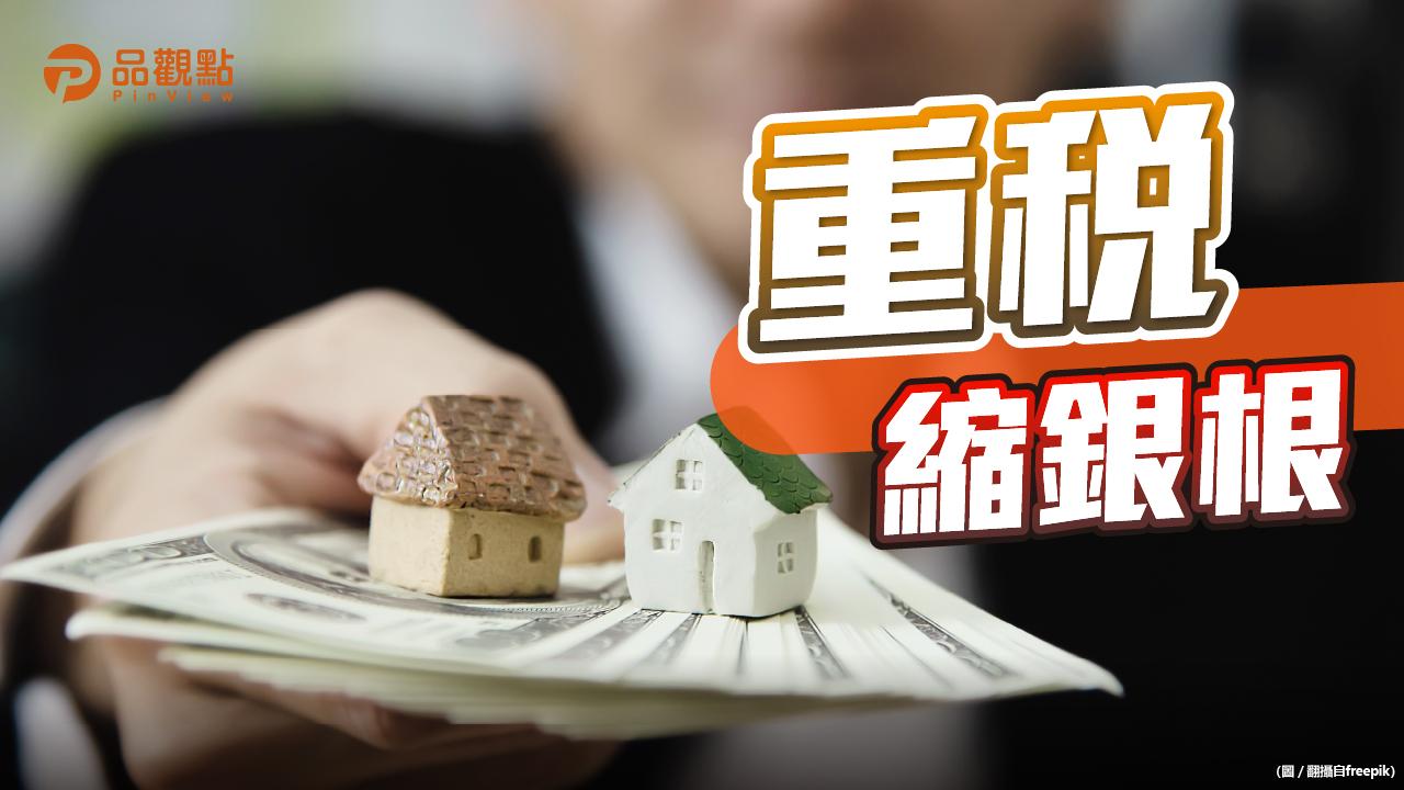 品觀點|貸款嚴格 購屋得存夠第一桶金|房市