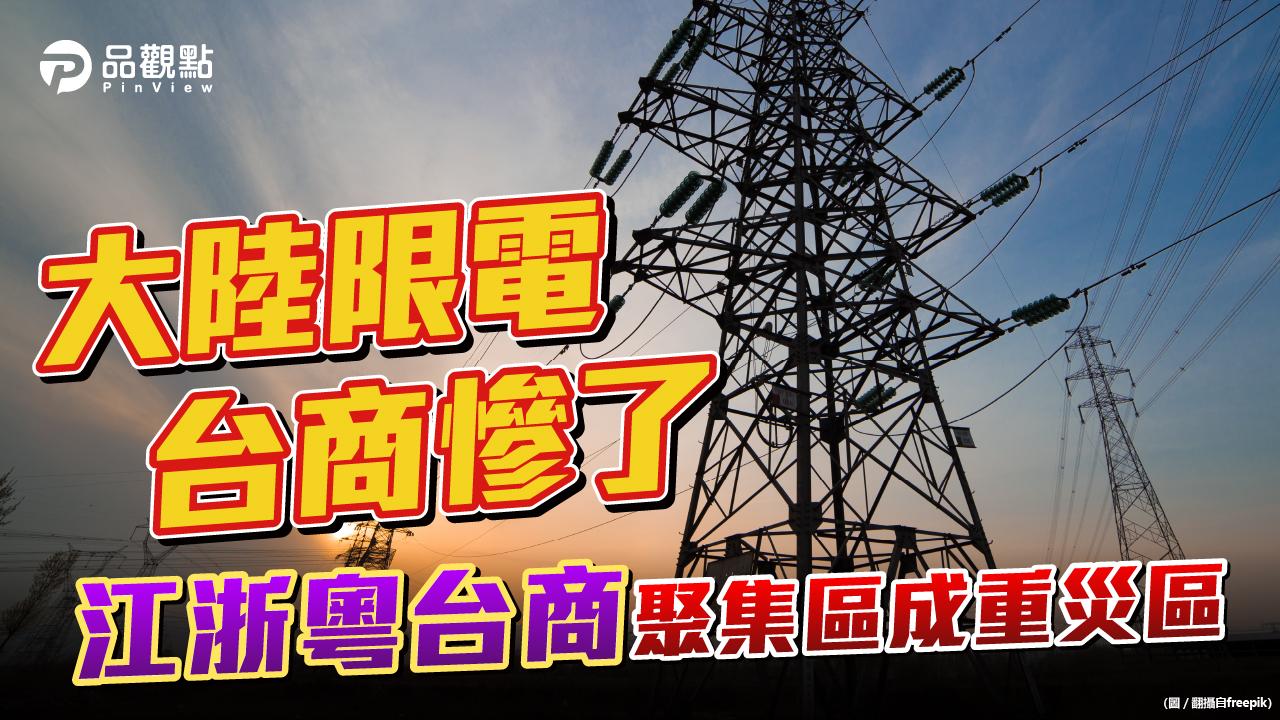 品觀點│至少12家A股企業因限電而停產 兩岸
