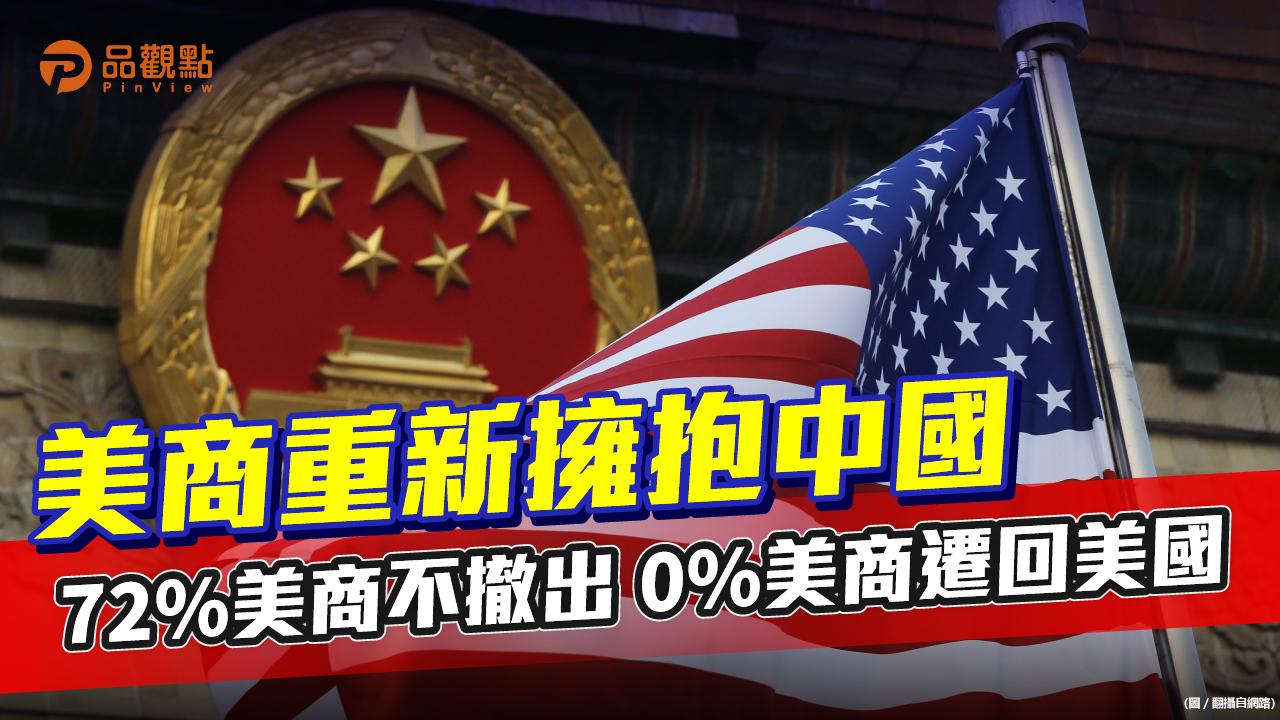品觀點│上海美國商會稱 77.9%美商對未來五年在華業務樂觀 國際