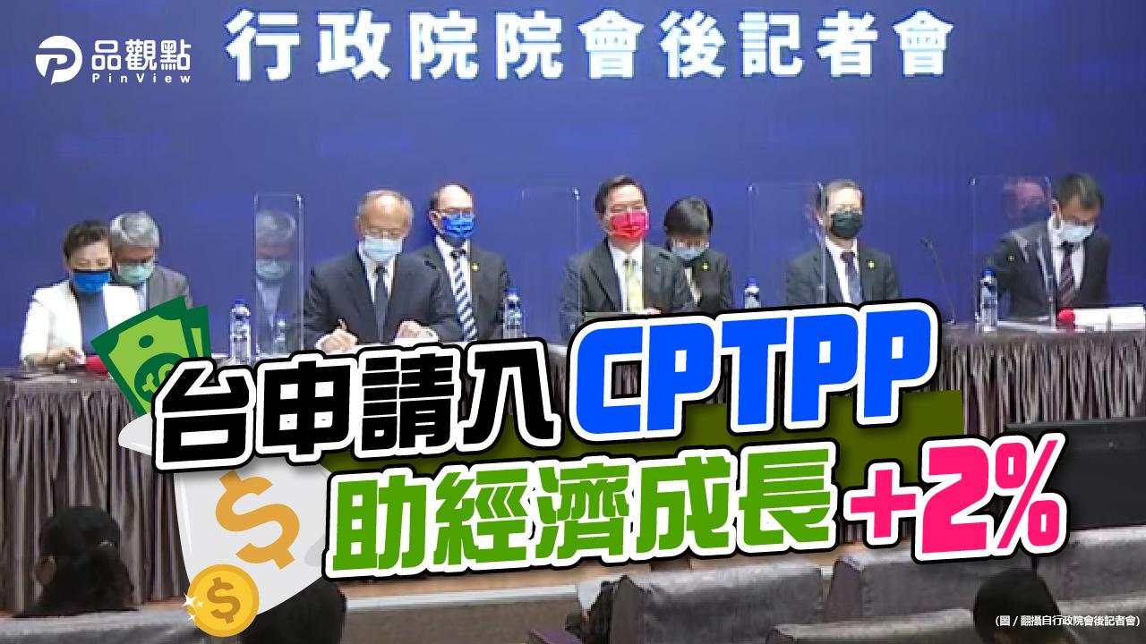 品觀點 入CPTPP「台灣三大產業」恐受衝擊!國發會:仍利大於弊  產經