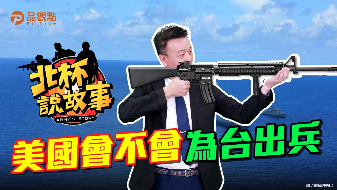 品觀點 46.3%的人太天真 自己的台灣海峽自己守 政治