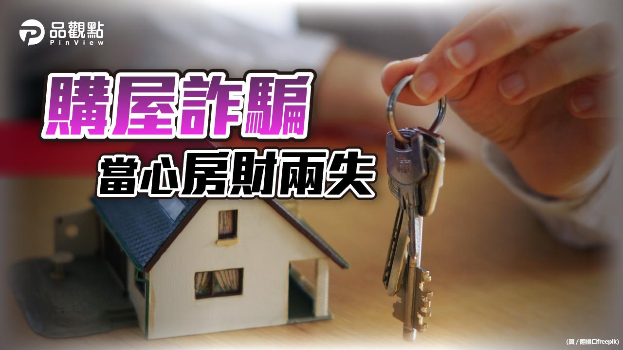 品觀點|簽約交屋歷時一個半月 全程履約保證才安心|房產