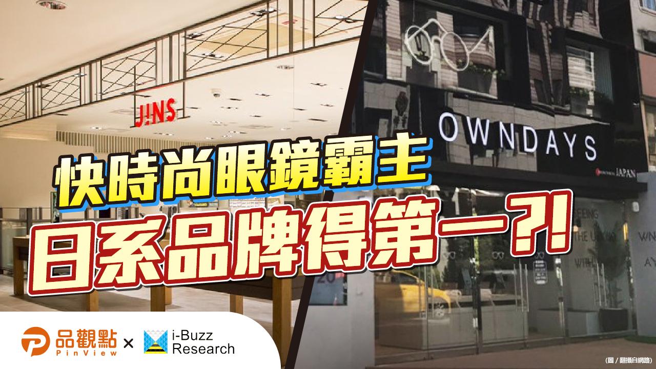 品觀點|快時尚眼鏡霸主,日系品牌得第一?!|市場調查|消費