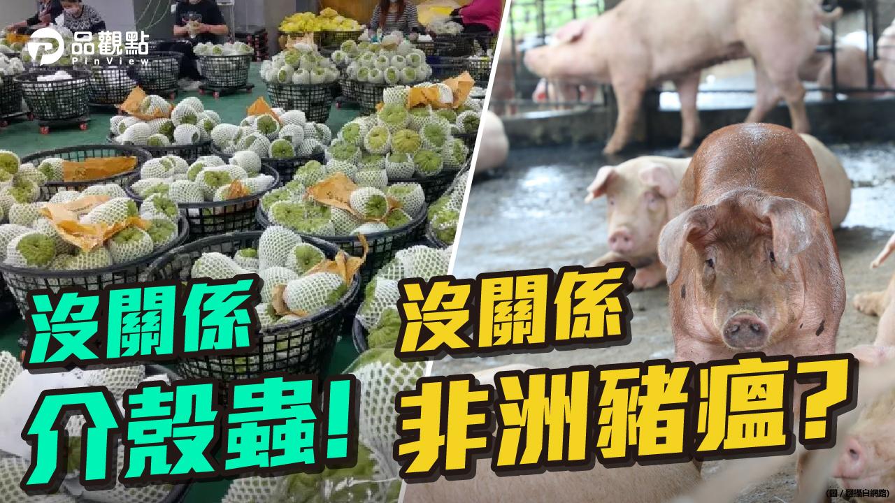 品觀點  台灣農產出口檢驗出問題 不但中國 紐澳也卡關 兩岸