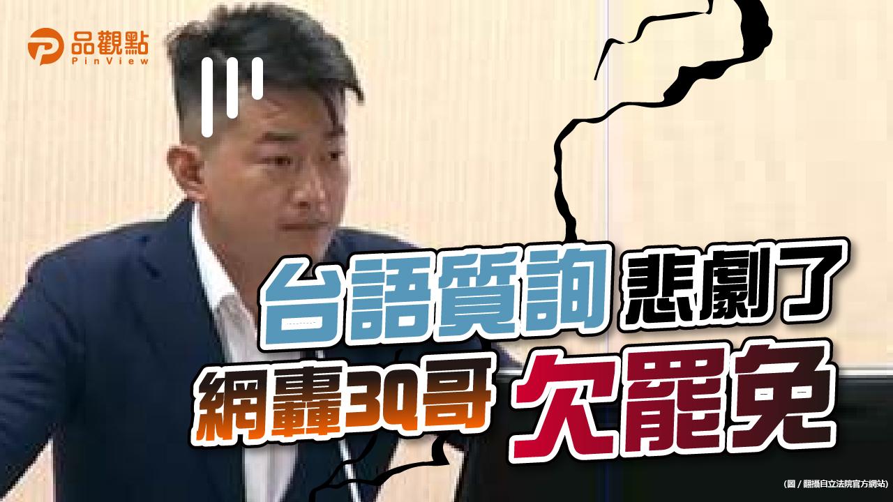 品觀點|台語質詢槓國防部長!「專人翻譯」挨批作秀 陳柏惟道歉|政治