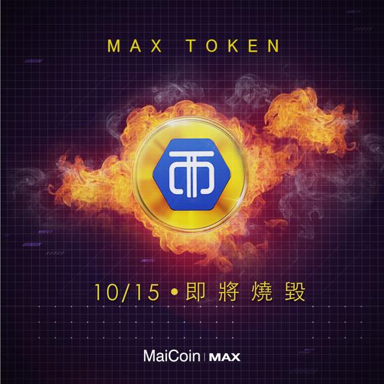 MAX Token將於10/15進行燒幣