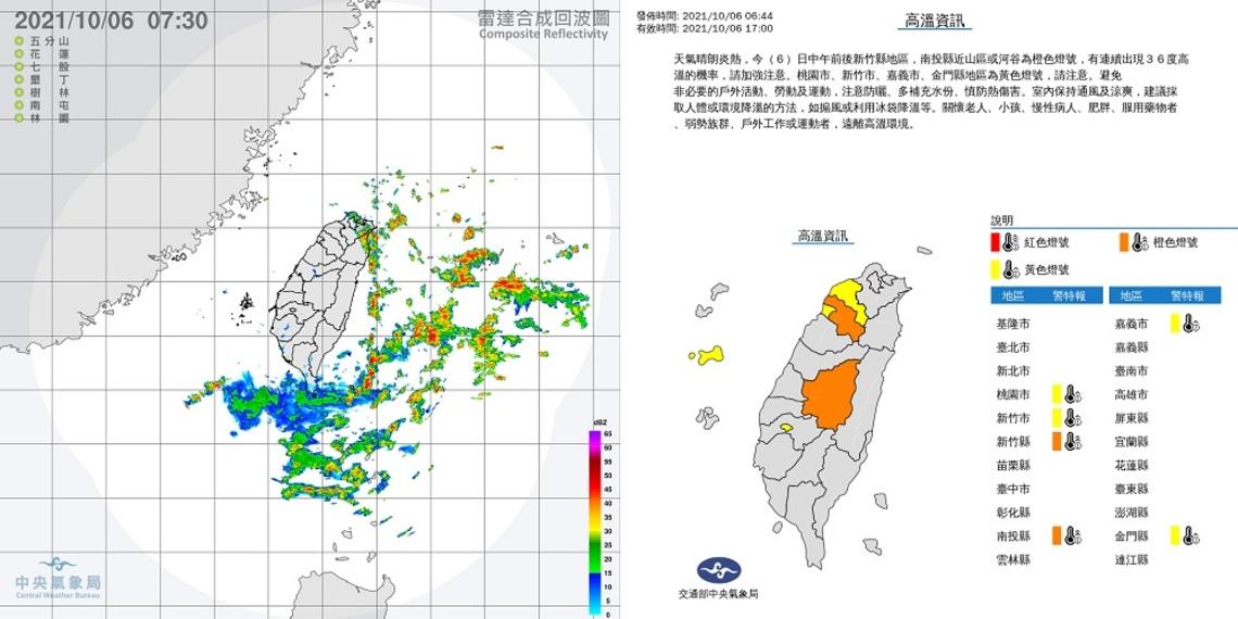 高溫炎熱    大臺北山區及東半部水氣增