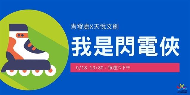 臺北市青發處光輝10月 滿檔直排輪活動