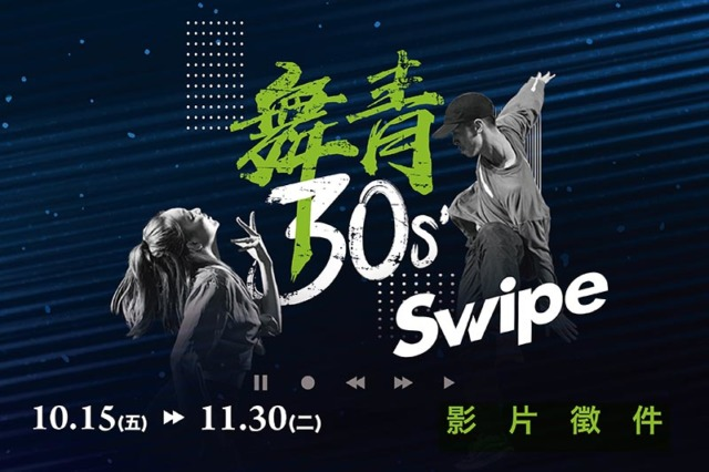 青發處舞青30秒影片徵件 Swipe跳出你的街舞夢