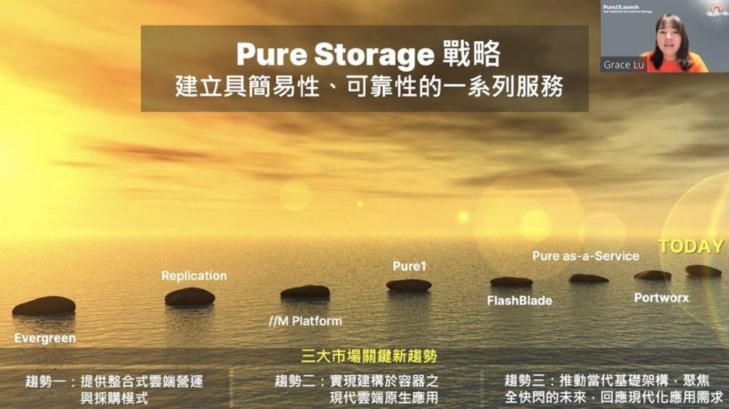Pure Storage台灣區總經理 呂晏緹 Grace Lu 分享服務戰略與三大市場關鍵新趨勢。