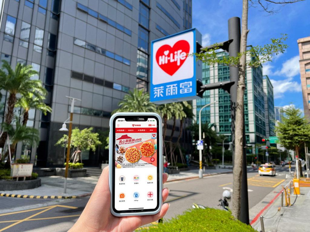 萊爾富Hi-Life VIP APP跨業攜手必勝客,萊爾富會員於指定必勝客門市,出示Hi-Life VIP APP活動的圖檔與優惠代碼,即享萊爾...