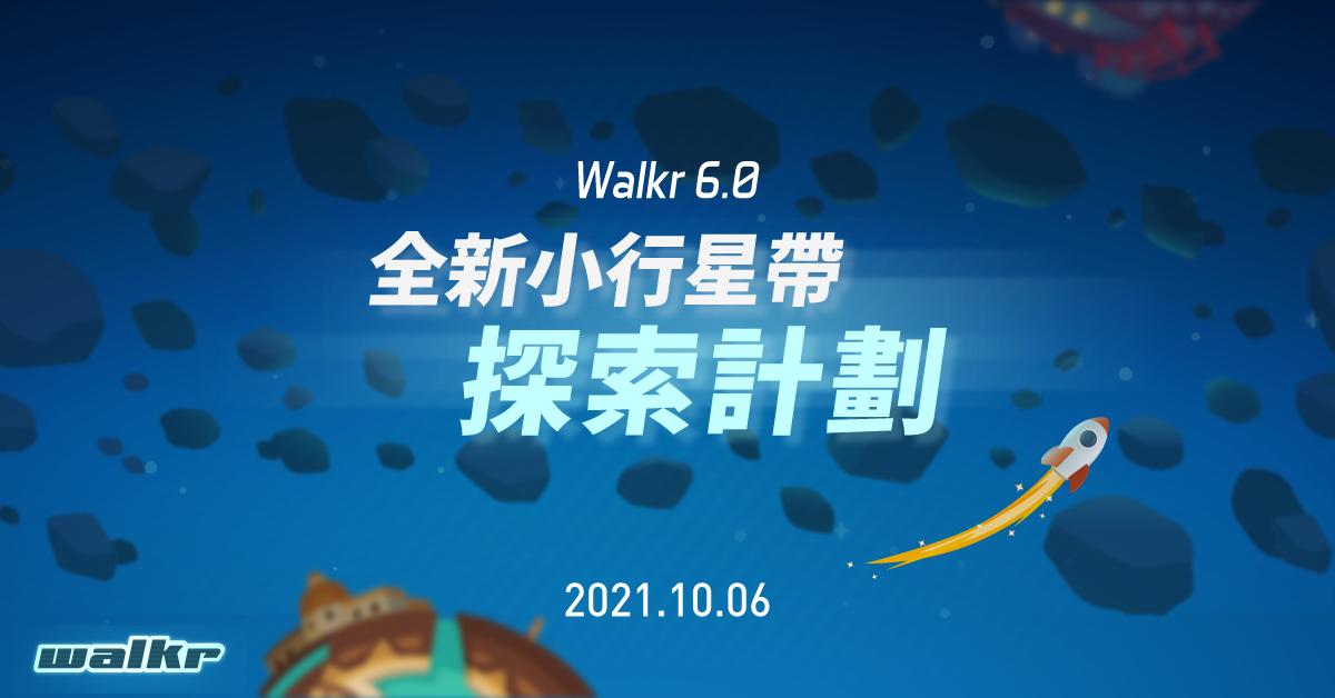走路計步 App《Walkr》6.0 版本釋出全新「小行星系統」