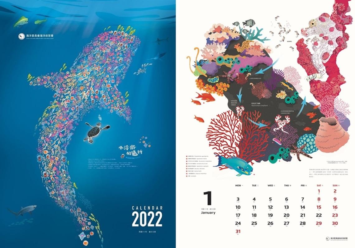 「2022年海洋保育月曆/桌曆-小浮游的遠行」  預購搶先報!!