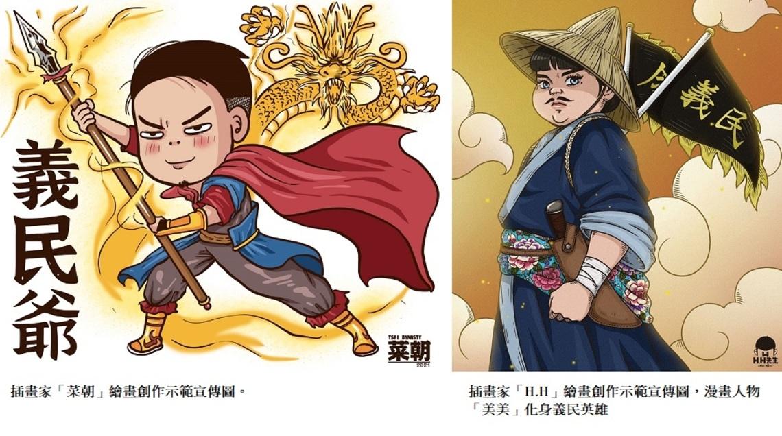 新北「義民英雄」邀您同行    插畫家繪製Q版義民爺