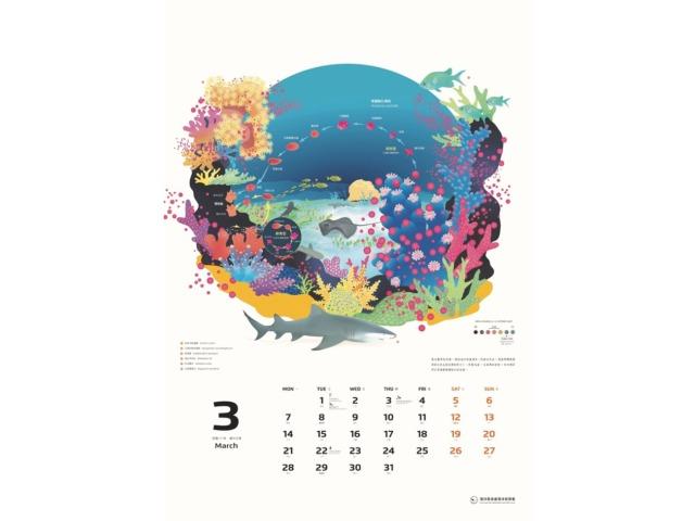 「2022年海洋保育月曆/桌曆-小浮游的遠行」預購搶先報!!
