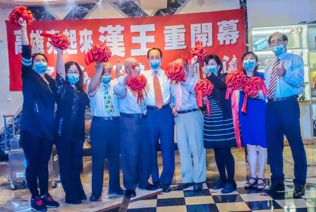 高雄漢王洲際飯店今天復業 疫情歇業4個月員工薪水照發薪