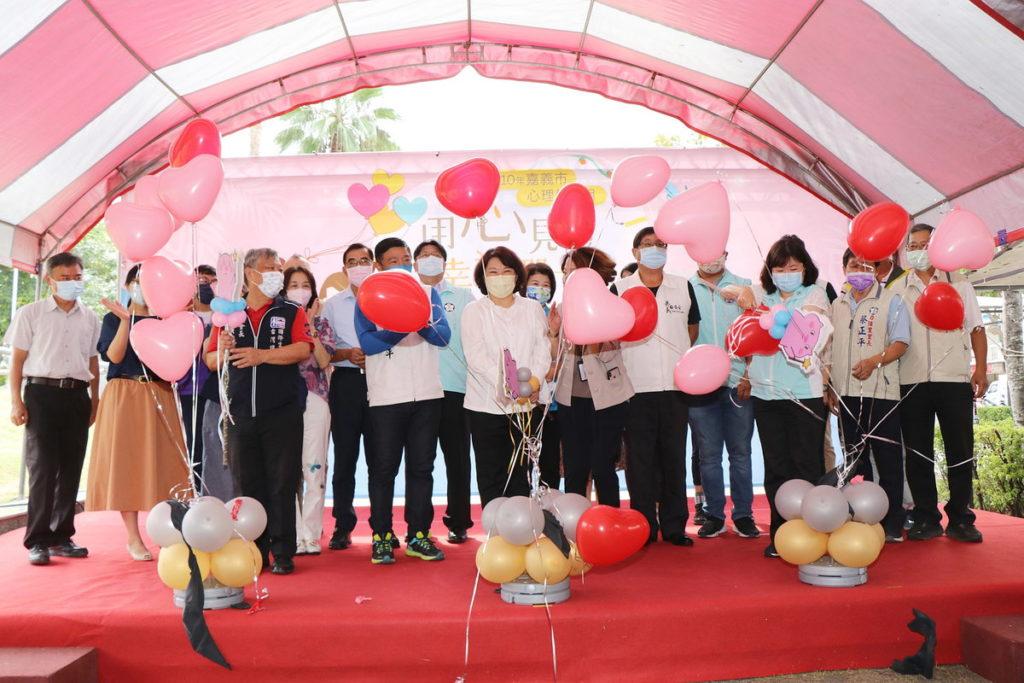 響應世界心理健康日,嘉義市長黃敏惠 一起用心見證幸福那一刻!