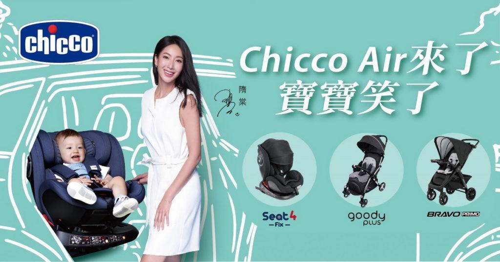 隋棠連續六年擔任Chicco產品代言人(Chicco提供)