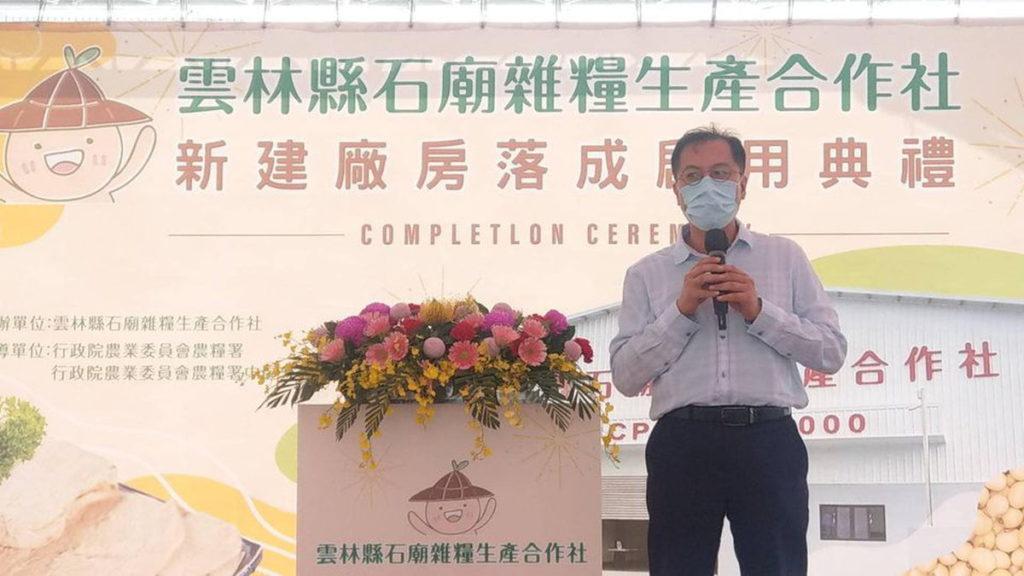 雲林縣農業處長吳芳銘主持石廟雜糧合作社國際標準加工廠啟用典禮