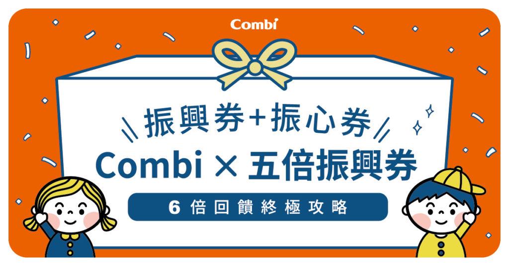 日本Combi亦趁婦幼展推出五倍振興券優惠方案,降低新手爸媽入手日本製高品質嬰童用品門檻。