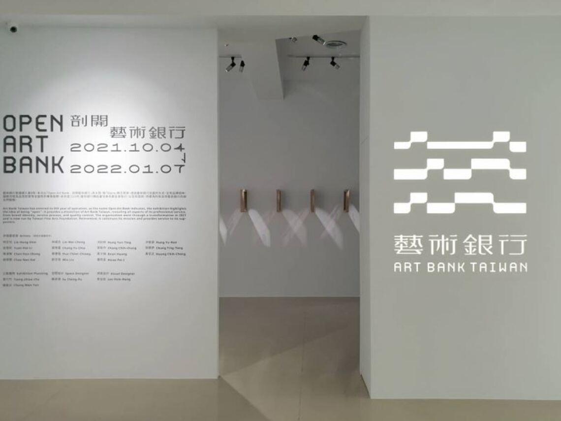 「Open Art Bank─剖開藝術銀行」打破大眾對藝術展覽的迷思